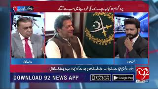 HO KYA RAHA HAI With Arif Nizami   19 August 2019   Faisal Abbasi   Senator Waleed Iqbal