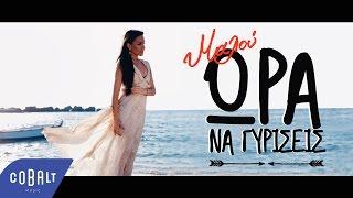 Μαλού - Ώρα Να Γυρίσεις | Malu - Ora Na Gyriseis - Official Video Clip