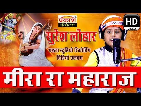 मीरा रा महाराज ।। Meera Ra Maharaj ।। Suresh Lohar ।। First Studio Recording Album