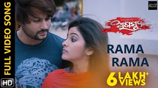 Rama Rama | Full Video Song | HD | Agastya | Odia Movie | Anubhav Mohanty | Jhilik Bhattacharjee