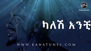 Ethiopian  Sami Dan | ሳሚ ዳን  - Kaleshe Anchi | ካለሽ አንቺ -  Ethiopian Music Lyric Video 2017
