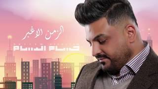 حسام الرسام - الزمن الاغبر (حصريا) 2018 | Hussam Alrassam - AlZamn AlAghbar
