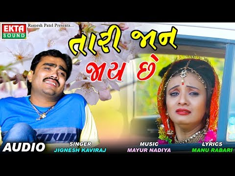 Xxx Mp4 Tari Jaan Jaay Chhe Jignesh Kaviraj New Song Full Audio Ekta Sound 3gp Sex