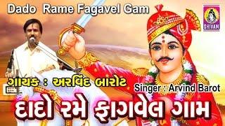Bhathiji Maharaj || Dado Rame Aaj || Bhathiji Maharaj Bhajan || Shurveer Bhathiji ||