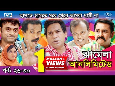 Jhamela Unlimited | Episode 26 - 30 | Bangla Comedy Natok | Mosharrof Karim | Shamim Zaman | Prova
