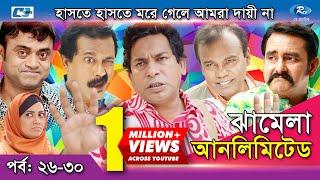 Jhamela Unlimited   Episode 26 - 30   Bangla Comedy Natok   Mosharrof Karim   Shamim Zaman   Prova
