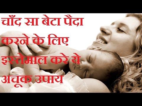 लड़का पैदा करने के लिए इस्तेमाल करे ये अचूक उपाय | Beta Paida Hone Ke Liye Pregnant Hone Ka Tarika