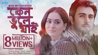 Keno Bhule Jai | Ishan | Amit | Asif Iqbal | Apurba | Mamo | Shihab Shaheen | OST 'Adityer Mounota'
