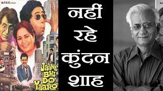 Kundan Shah passes away, Best known for films like Jaane Bhi Do Yaaron  FilmiBeat