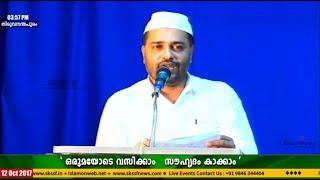 Sathar Panthallur Speech | SKSSF ദേശീയോദ്ഗ്രഥന പ്രചാരണം: സൗഹൃദസമ്മേളനം | തിരുവനന്തപുരം