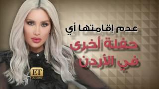 ET بالعربي – تفاصيل إلغاء حفلة مايا دياب في العقبة