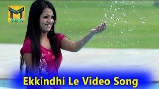 Ekkindhi Le Video Song  || Ee Rojullo  Movie || Reshma, Srinivas