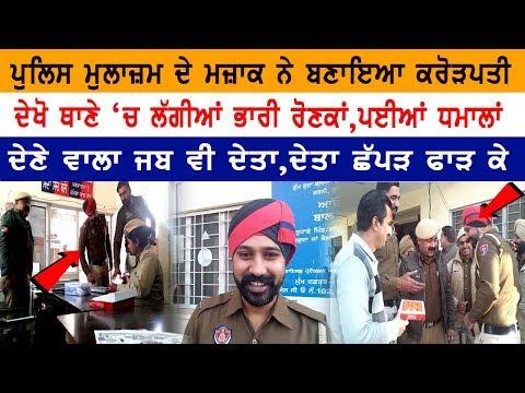 Xxx Mp4 ਰਾਤੋਂ ਰਾਤ ਪੁਲਿਸ ਮੁਲਾਜ਼ਮ ਬਣਇਆ ਕਰੋੜਪਤੀ Lottery Police Constable Hoshiarpur 3gp Sex