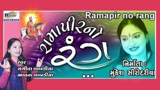 Me To Siddha Re Jani Ne Tamne Sevya   Ramapeerno Rang Part 1   Super Hit Gujarati Bhajan