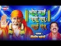 Download Video Om Sai Namo Namah Shree Sai Namo Namah   Sai Baba Songs   Dilip Shadangi 3GP MP4 FLV