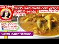 සයිවර් සාම්බාර්| South Indian sambar recipe by Apé Amma.