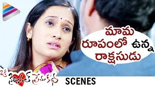 Priyanka Pallavi Spoiled by her Uncle   Oka Criminal Prema Katha Movie Scenes   Telugu Filmnagar
