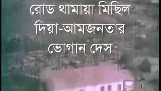 Mujib Karo Baper Na(মুজিব কারো বাপের না)