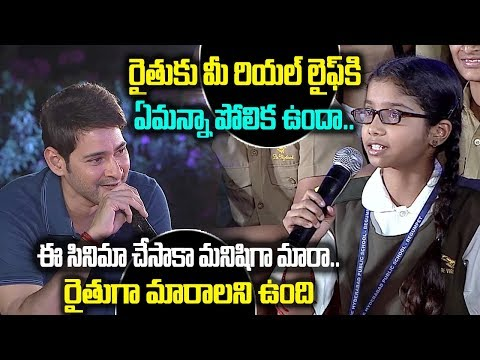 Xxx Mp4 School Girl Superb Question To Mahesh Babu About Real Life Farmer Mahes Babu Students Interview 3gp Sex