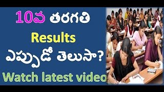 10th Class Results 2017 | Results | Releases On May 7 2017 | Latest News | 10 class