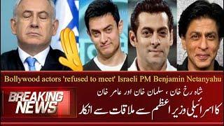 NEWS Report | Bollywood Khans refuse to meet Israeli PM Netanyahu | Aamir ,Shah Rukh and Salman Khan