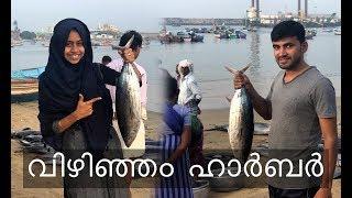 വിഴിഞ്ഞം ഹാര്ബറിലെ മീന് വിശേഷങ്ങള്/Gazali Trips to Vizhinjam Harbour