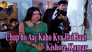 Chup ho Aaj Kaho Kya Hai Baat | Singer Kishore Kumar | HD Video Song