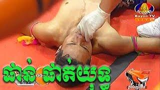 Phan Patyuth Cambodia Vs Wangngeun, Laos, Khmer Warrior Boxing Bayon TV Boxing 17 August 2018