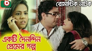 Bangla Romantic Natok | Ekti  Dainandin Premer Golpo | Adnan Faruk Hillol,  Nowshin,  Samia Sayed