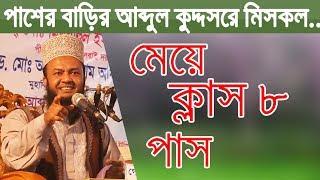 Bangla Waz | ইসলামিক ভালবাসা Islamic Valobasha | Abul Kalam Azad Bashar