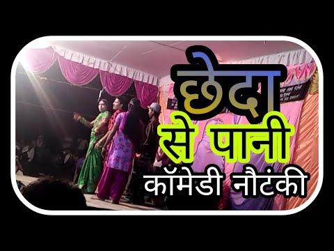 Xxx Mp4 छेदा से पानी भोजपुरी कॉमेडी नौटंकी Vimal Sangeet Party By Mera Youtube 3gp Sex