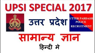 UPSI SPECIAL 2017 -gs ,up police gs in hindi 2017,upsi,UPSI - 2016/17