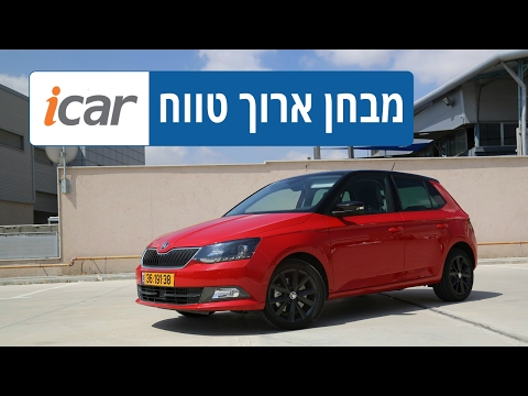 iCar - סקודה פאביה - מבחן ארוך טווח - חלק אחרון