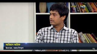 মজার ইশকুলঃ Mojar School @Deepto TV with Arian Arif