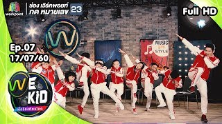 Wekid thailand เด็กร้องก้องโลก | EP.  07 | 17 ก.ค. 60 Full HD