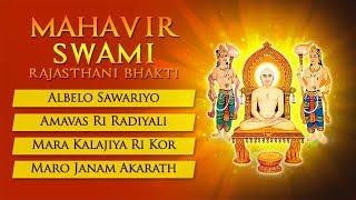 Mahavir Swami Rajasthani Bhakti | Jain Stavan Collection | Jai Jinendra