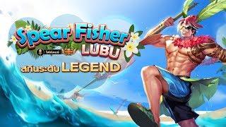 Garena RoV - LuBu New Legend Skin: Spear Fisher
