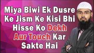 Miya Biwi Ek Dusre Ki Jism Ke Kisi Bhi Hisse Ko Dekh - See Aur Chu - Touch Kar Sakte Hai