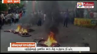 Odisha : Riot on Ramnavami by VHP and Bajrang Dal; 144 has been declared | Polimer News