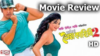 Purnodoirgho Prem Kahini 2 | Movie Review | Shakib Khan | Joya Ahsan