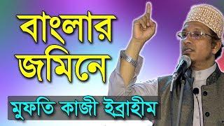 বাংলার জমিনে   মুফতি কাজী ইব্রাহীম   Jamin   Mufti Kazi Ibrahim   Bangla Waz 2018