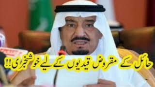 How do the check my latest video Saudi Arabia very happy news upload Urdu Hindi AT Advice 2018