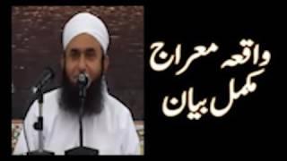Waqia e Meraj Bayan By Maulana Tariq Jameel Sahab 2017