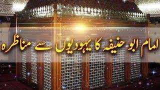 Hazrat Imam Abu Hanifia RA ka Yahoodioon se manzara امام ابو حنیفہ کا یہودیوں سے مناظرہ