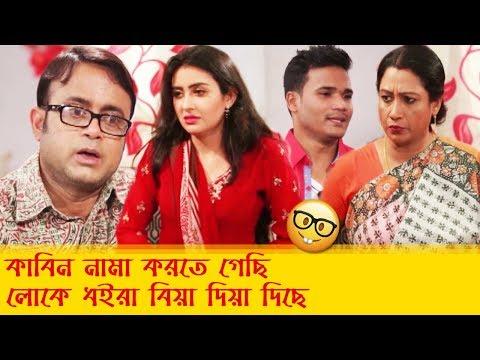 Xxx Mp4 কাবিন নামা করতে গেছি লোকে ধইরা বিয়া দিয়া দিছে হা হা প্রাণ খুলে হাসতে দেখুন Boishakhi TV Comedy 3gp Sex