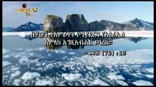 Abinet Girma ስፍራ ወደ ላይ አያለሁ .mp4
