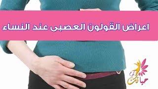 اعراض القولون العصبى عند النساء