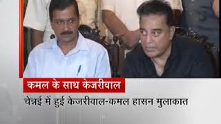 Kejriwal joins hands with Kamal Haasan to fight corruption