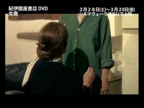 『女鹿』 クロード・シャブロル監督