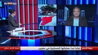 تركيا تبدأ عملياتها العسكرية في عفرين